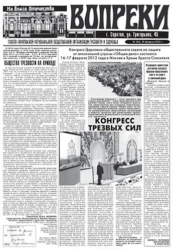 204-й выпуск газеты «Вопреки»