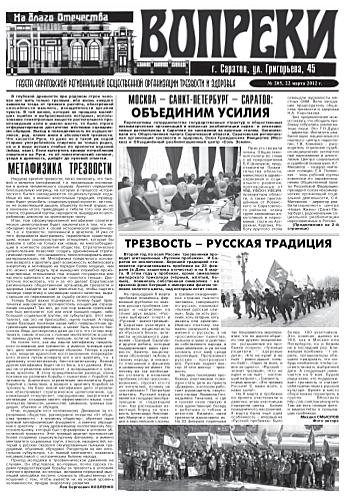 205-й выпуск газеты «Вопреки»