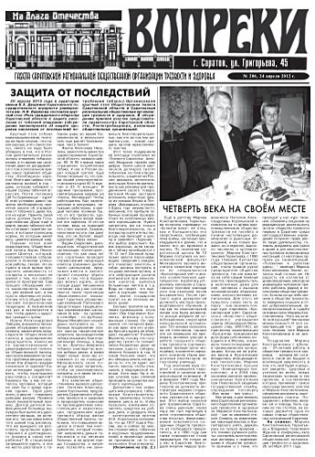 206-й выпуск газеты «Вопреки»