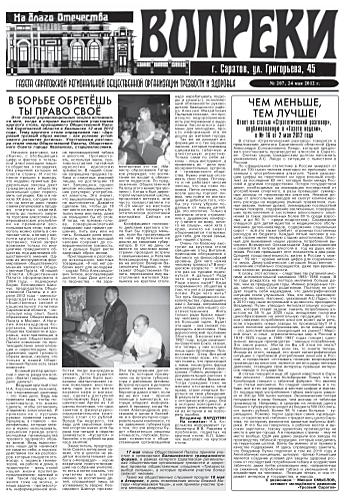 207-й выпуск газеты «Вопреки»