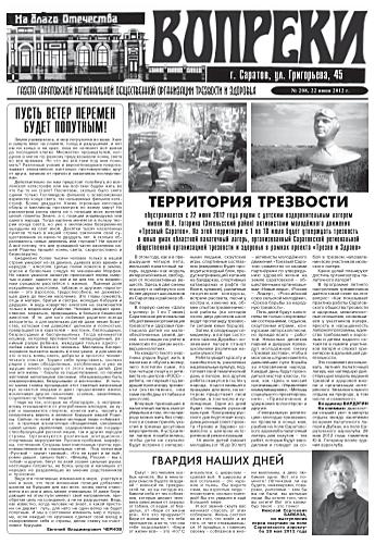 208-й выпуск газеты «Вопреки»