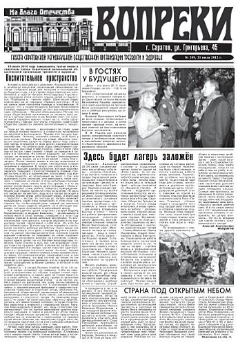 209-й выпуск газеты «Вопреки»