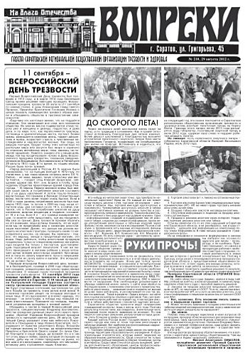210-й выпуск газеты «Вопреки»