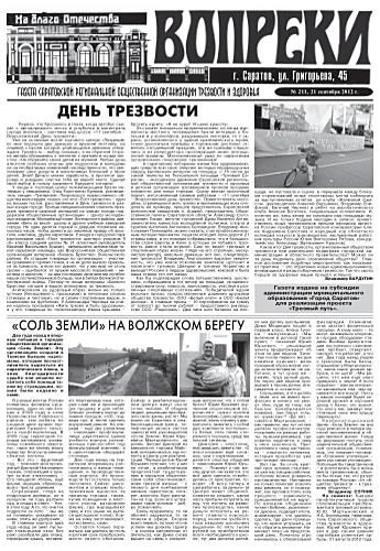 211-й выпуск газеты «Вопреки»