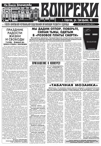 212-й выпуск газеты «Вопреки»