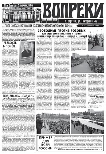 213-й выпуск газеты «Вопреки»