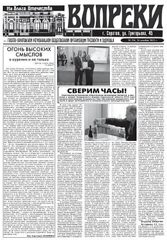 214-й выпуск газеты «Вопреки»