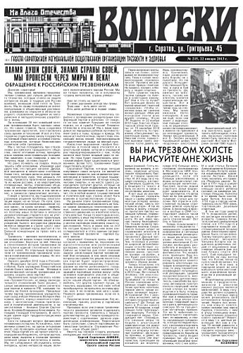 215-й выпуск газеты «Вопреки»