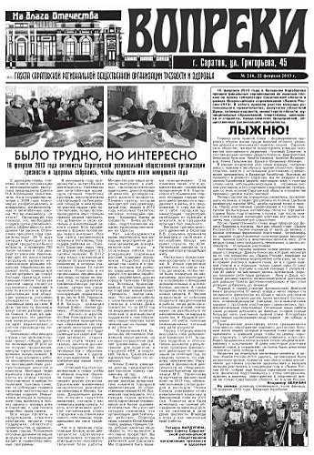 216-й выпуск газеты «Вопреки»