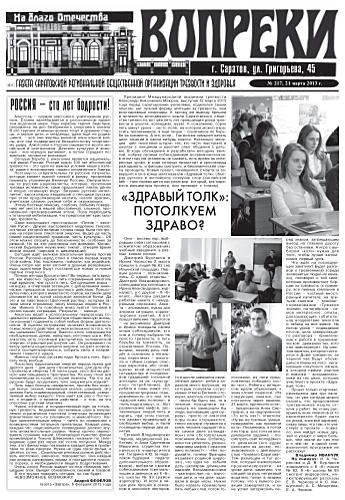 217-й выпуск газеты «Вопреки»