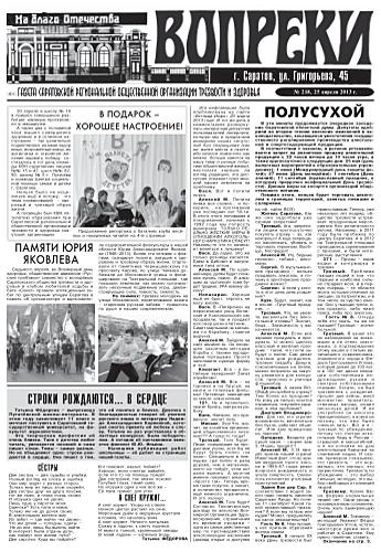 218-й выпуск газеты «Вопреки»