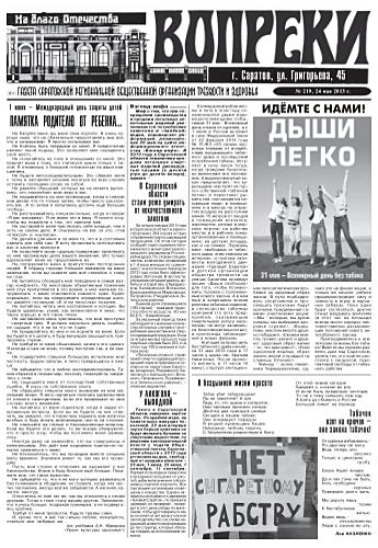219-й выпуск газеты «Вопреки»