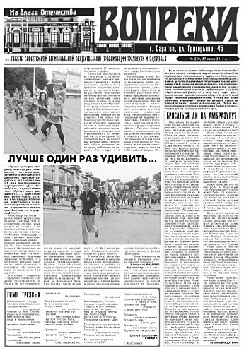 220-й выпуск газеты «Вопреки»
