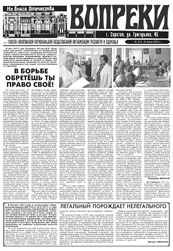 221-й выпуск газеты «Вопреки»
