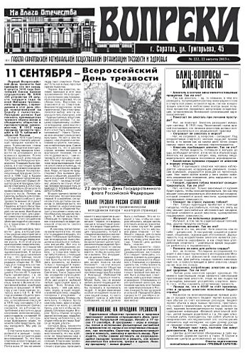 222-й выпуск газеты «Вопреки»