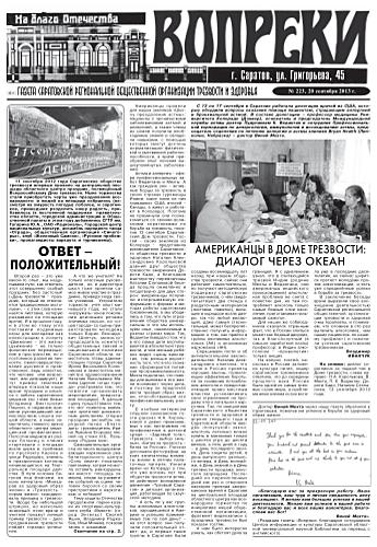 223-й выпуск газеты «Вопреки»