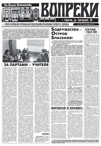 224-й выпуск газеты «Вопреки»