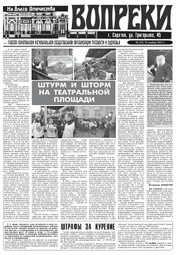 225-й выпуск газеты «Вопреки»