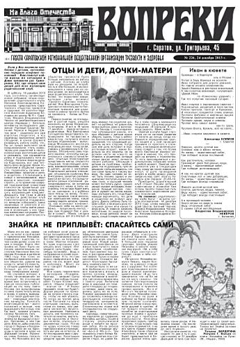 226-й выпуск газеты «Вопреки»