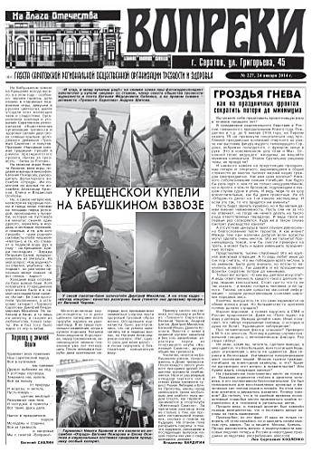 227-й выпуск газеты «Вопреки»