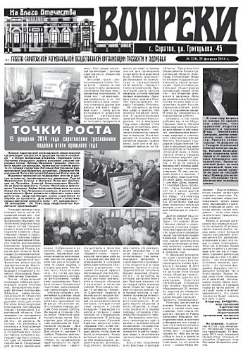 228-й выпуск газеты «Вопреки»