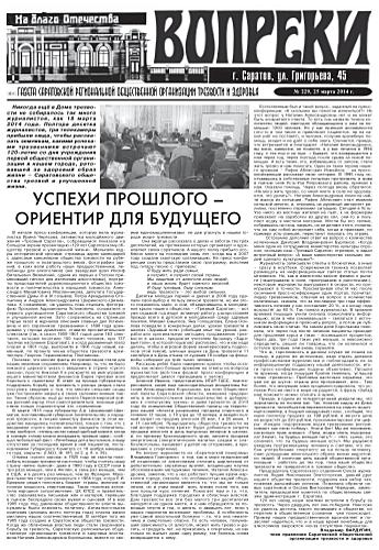 229-й выпуск газеты «Вопреки»
