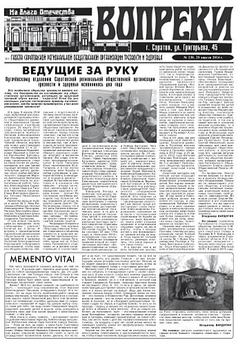 230-й выпуск газеты «Вопреки»