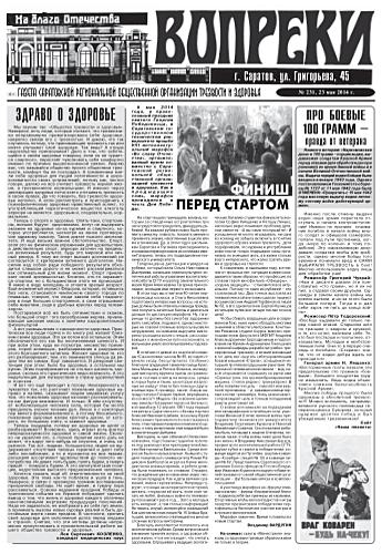 231-й выпуск газеты «Вопреки»
