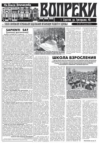 233-й выпуск газеты «Вопреки»