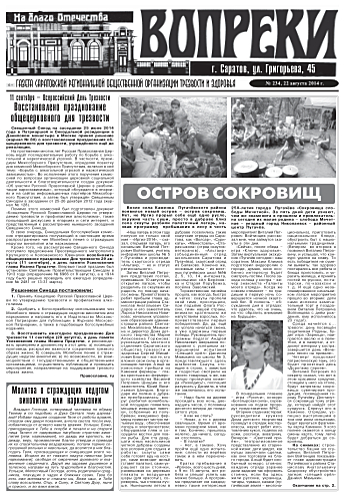 234-й выпуск газеты «Вопреки»