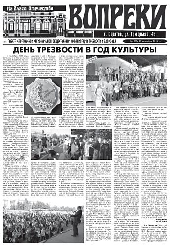 235-й выпуск газеты «Вопреки»