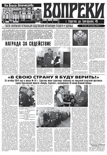 236-й выпуск газеты «Вопреки»