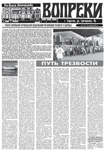 237-й выпуск газеты «Вопреки»