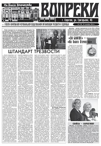 238-й выпуск газеты «Вопреки»