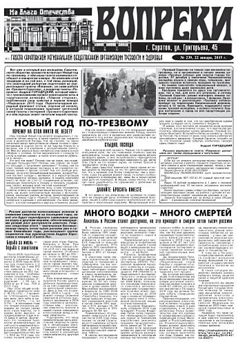 239-й выпуск газеты «Вопреки»
