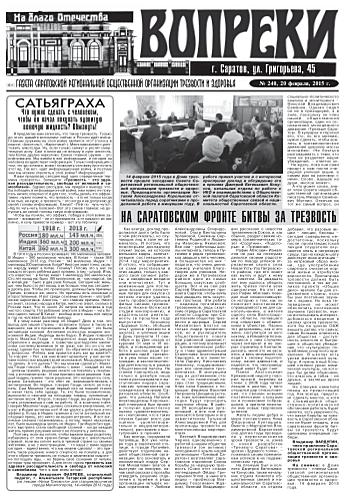 240-й выпуск газеты «Вопреки»