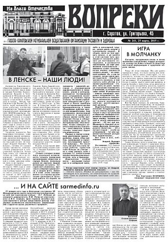 241-й выпуск газеты «Вопреки»