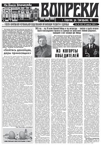 242-й выпуск газеты «Вопреки»