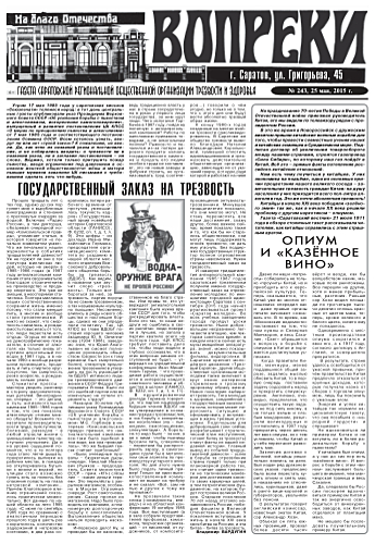 243-й выпуск газеты «Вопреки»