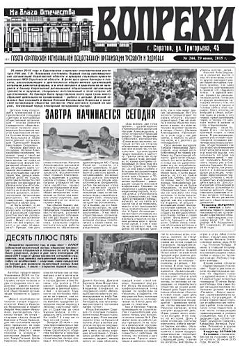 244-й выпуск газеты «Вопреки»