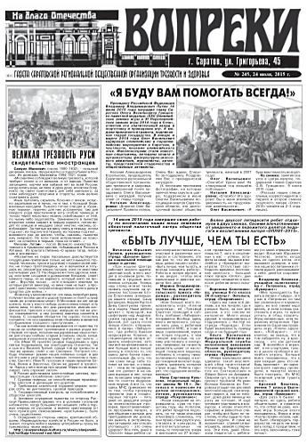 245-й выпуск газеты «Вопреки»