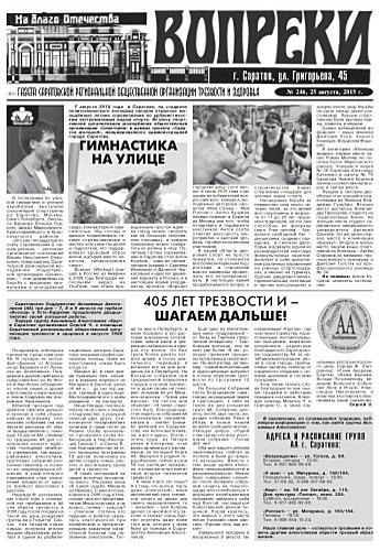 246-й выпуск газеты «Вопреки»