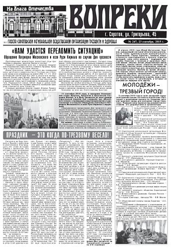 247-й выпуск газеты «Вопреки»