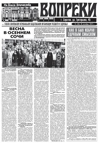 248-й выпуск газеты «Вопреки»