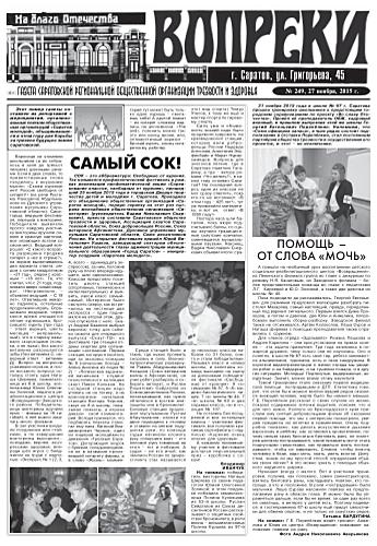 249-й выпуск газеты «Вопреки»