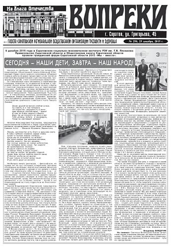 250-й выпуск газеты «Вопреки»