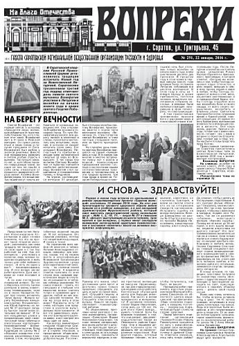 251-й выпуск газеты «Вопреки»