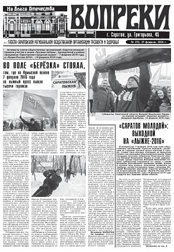 252-й выпуск газеты «Вопреки»