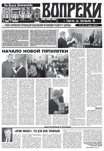 253-й выпуск газеты «Вопреки»