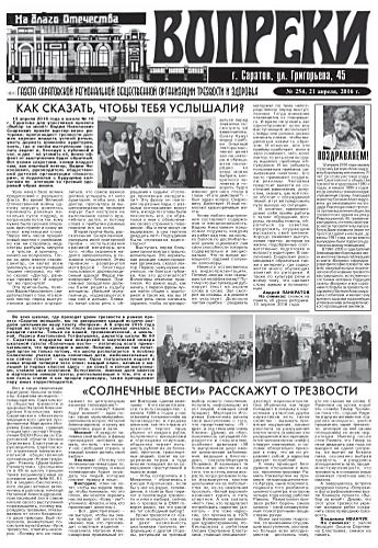 254-й выпуск газеты «Вопреки»